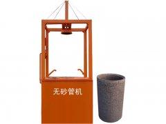 无砂管生产设备
