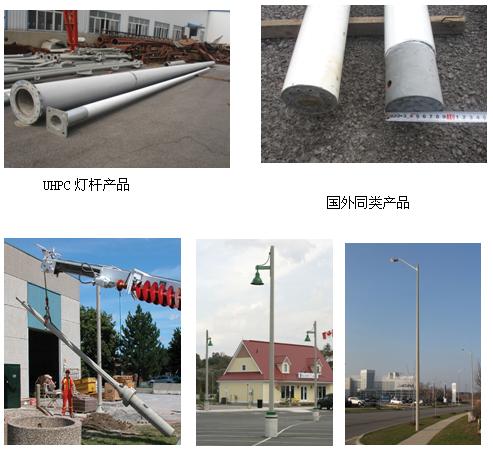 UHPC灯杆产品